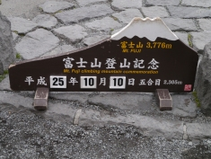 The highest accessible by road point up Mt Fuji